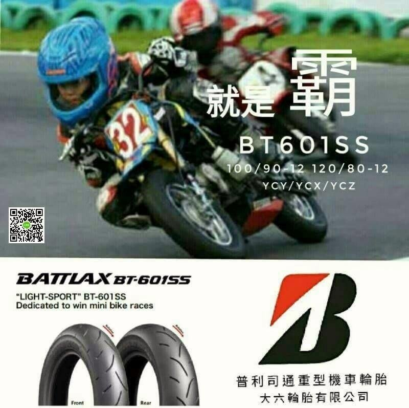(輪胎王)普利司通BT601SS 100/90-12 +BT601SS 120/80-12 12吋競賽熱熔胎 (YCY/YCZ/YCX)