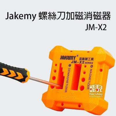 【飛兒】Jakemy 螺絲刀 加磁 消磁器 JM-X2 工具組 維修工具 減磁器 衝磁器 219