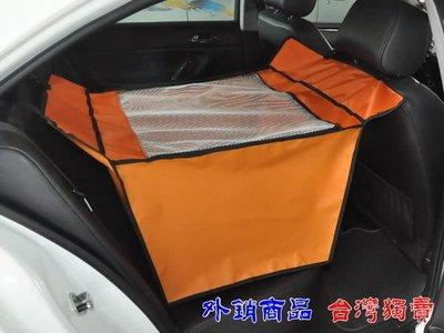 寵物外出專用汽車防汙墊.安全籠~安全~安心~不亂跑!空間大~台灣製造外銷價含運只要699元