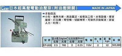 ㊣宇慶S舖㊣ CACTUS 日本超高壓電動油壓泵(附油壓開關) EP-20S
