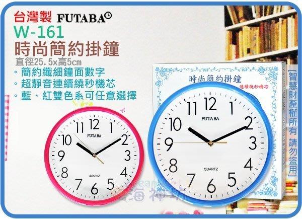 =海神坊=台灣製 W-161 10吋 時尚簡約掛鐘 圓形時鐘 超靜音無滴答聲 連續繞秒 超大字幕 15入2650元免運