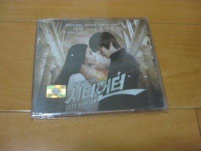全新韓劇【城市獵人(City Hunter)】OST Part.1電視原聲帶 (韓版) 李敏鎬 朴敏英 李浚赫 黃善熙