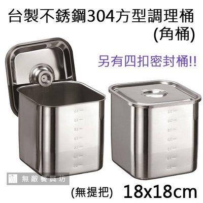 【無敵餐具】台製304不銹鋼刻度1:1方型調理桶(18x18cm)調理盆/食品儲存盒 量多另有折扣【R0042】