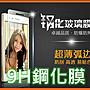 9H鋼化膜保護貼蘋果 ipad 5/ air/ 6/ air2/ App...