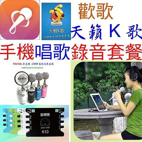 手機唱歌錄音要買就買中振膜 非一般小振膜 收音更佳 客所思K10迴音機+電容式麥克風A5000 +166音效