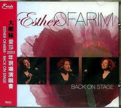 【音橋降價】大眼妹愛莎2003年現場演唱會 / 愛莎 --- TR852