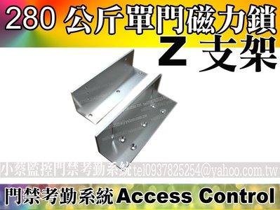 小蔡監視器材--[門禁系統安裝&批發]磁力鎖專用ZL支架無框玻璃門夾280公斤