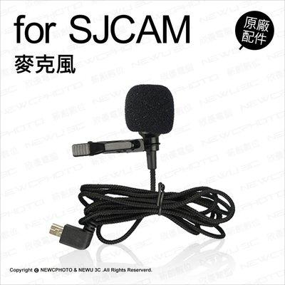 【薪創忠孝新生】SJCam 原廠配件 麥克風 短款 外接 SJ6 SJ7 SJ360