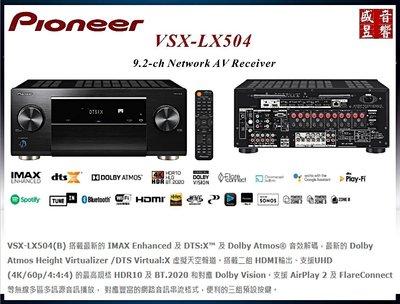 補貨中- Pioneer VSX-LX504(B) 9.2聲道環繞擴大機『另有DENON AVR-X6700H』