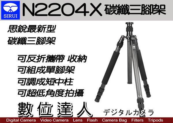 【數位達人】公司貨 思銳 SIRUI N2204X 碳纖三腳架 可拆單腳架 反折收納 低角度/2