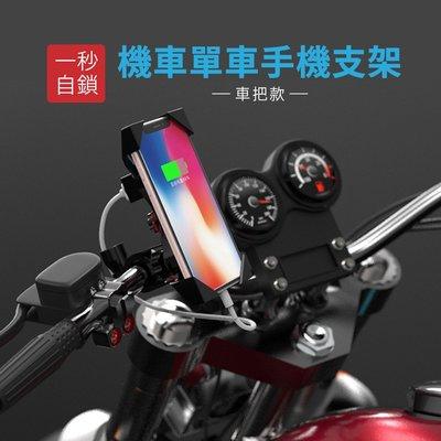 1秒自鎖 機車單車手機支架 車把款 摩托車架 自行車架 手機支架 導航架 一秒鎖緊 四角緊扣 美食外送必備 手機架
