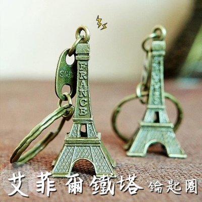 艾菲爾鐵塔鑰匙圈 艾菲爾鐵塔 巴黎鐵塔 鑰匙圈 吊飾 紀念品 送禮 擺飾 名勝古蹟 復古建築【葉子小舖】