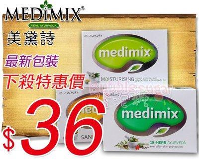 發泡糖 美黛詩 MEDIMIX 印度綠寶石皇室藥草浴 香皂 125g 杜拜飯店指定用 新包裝 店取/ 超取 下殺36