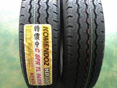 (高雄)全新(KR100)建大貨車胎 165R13C 裝到好促銷歡迎來電詢問~台灣製造