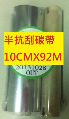 半抗刮碳帶  10cm X 92M  :TTP~345 TTP~247 LP423N LP~433N LP423A LP~433A