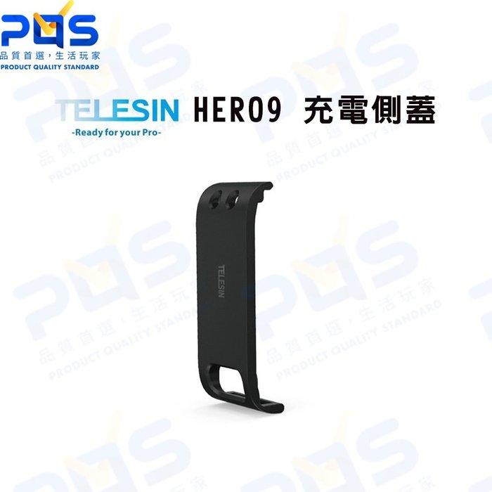 GOPRO HERO9 充電側蓋 TELESIN HERO9 充電側蓋 副廠周邊 台南PQS