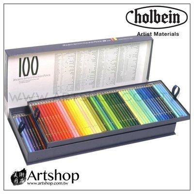 【Artshop美術用品】日本 HOLBEIN 好賓 專家級油性色鉛筆「100色 紙盒」