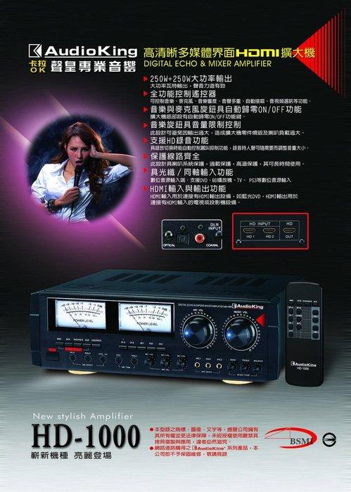 高傳真音響【AudioKing HD-1000】250W專業綜合擴大機│HDMI輸入 光纖同軸│卡拉OK 會議室 免運