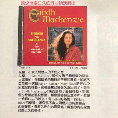 *愛樂熊貓1992奧首版(無ifpi絕版片佳)艾藜Eilidh發燒女聲天碟THE RAIMENT OF THE TALE