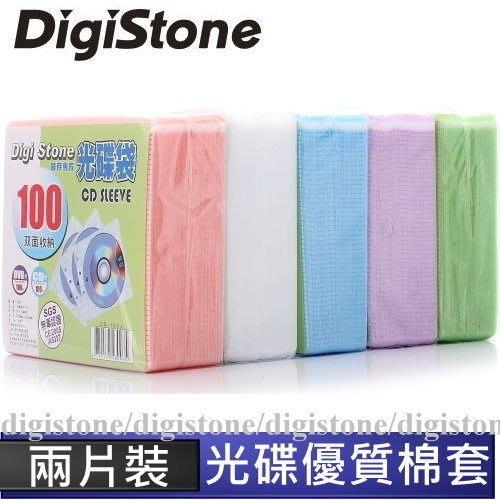 出賣光碟///DigiStone 光碟棉套 100入 不織布 雙面可放200片