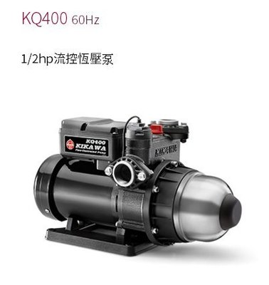 """【川大泵浦】東元馬達!!木川KQ-400 靜音恆壓加壓機 KQ400 無聲、安靜 台灣製造 (1/2HP*1"""")"""