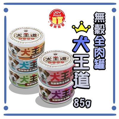 ×貓狗衛星×【單罐賣場】喜樂寵宴 犬王道 新鮮無穀全肉狗罐 85g