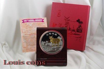 【Louis Coins】T007‧中央造幣廠─2015民國104年羊年5oz紀念鍍金銀章