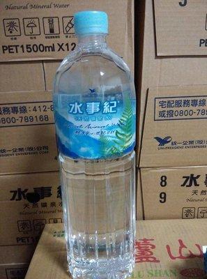 媲美LV、愛馬仕的品質,100%保證不後悔喔--6送1下標區--統一水事紀礦泉水,