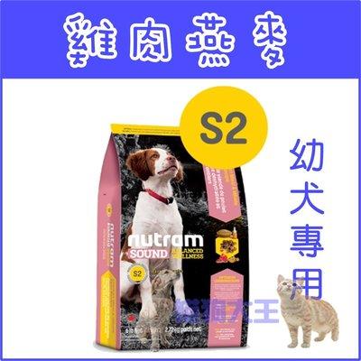 **貓狗大王**【贈600元禮卷】【Nutram紐頓】S2幼犬雞肉燕麥----13.6KG