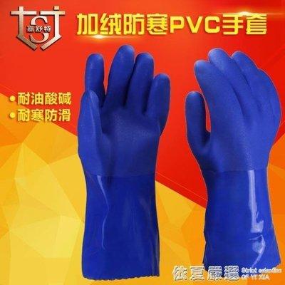 冬季防寒防水保暖防滑耐油酸耐磨工漁業殺魚清掃勞保加絨棉手套