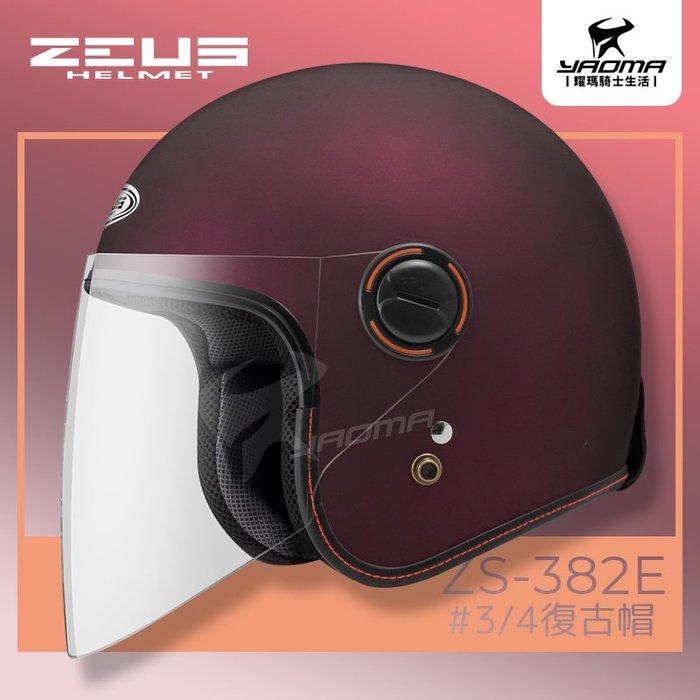 ZEUS安全帽 ZS-382E 消光酒紅 霧面酒紅 素色 經典復古安全帽 3/4罩帽 382E 耀瑪騎士機車部品