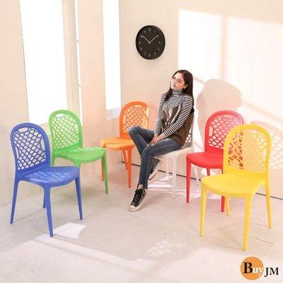 BuyJM MIT完美色彩貝殼線條餐椅/休閒椅/洽談椅/塑膠餐椅 P-T-HT-SC01-1