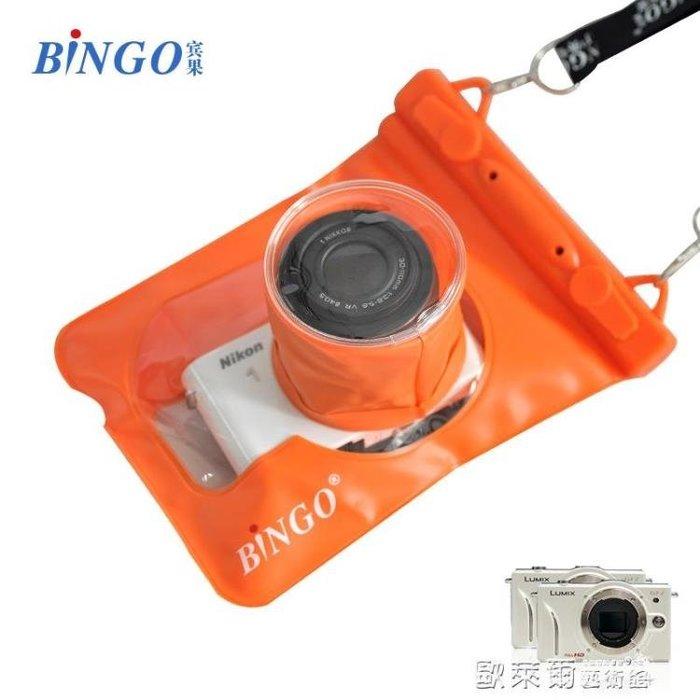 相機防水袋 Bingo賓果 微單 佳能 尼康單反相機防水罩 防沙套 防水袋 潛水袋