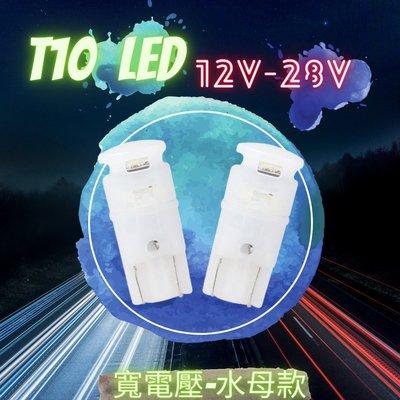 綠能基地㊣T10 LED 短版燈泡 機車小燈 汽車小燈T10小燈泡 牌照燈 儀表燈 方向燈 水母款 寬電壓12v-28V