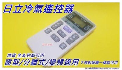 日立冷氣遙控器 IE-05T IE-05T1 IE-06T2 日立分離式遙控器 日立變頻遙控器