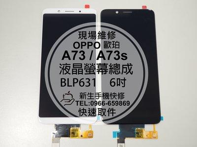 免運【新生手機快修】OPPO A73 A73s A73m 原廠液晶螢幕總成 6吋 玻璃破裂 無法觸控顯示 現場維修更換
