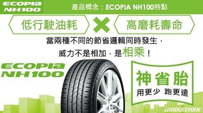 普利司通 NH100 195/60/15 MA651 KR30 PLAYZ AE01 B250 SAVER+