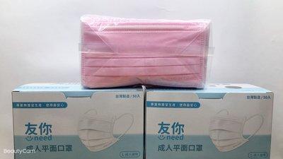 口罩國家隊 康匠友你 三層不織布口罩 50片/盒 CNS14774國家標準口罩 台灣製造 台灣製口罩 藍色/粉色