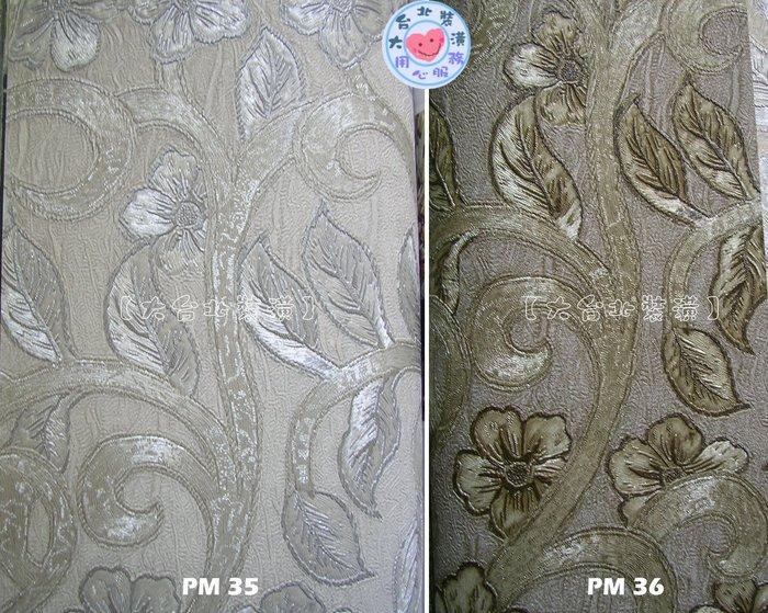 【大台北裝潢】PM國產現貨壁紙* 紙質厚實 亮粉復古花葉(3色) 每支880元