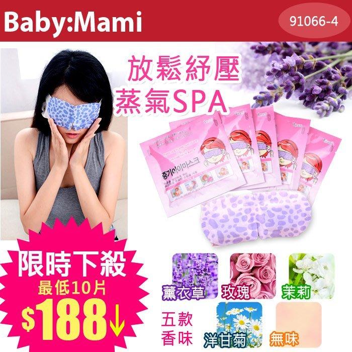 貝比幸福小舖【91066-4】日韓熱銷暖暖眼罩10片/放鬆紓壓/蒸氣SPA眼罩*5款可選*