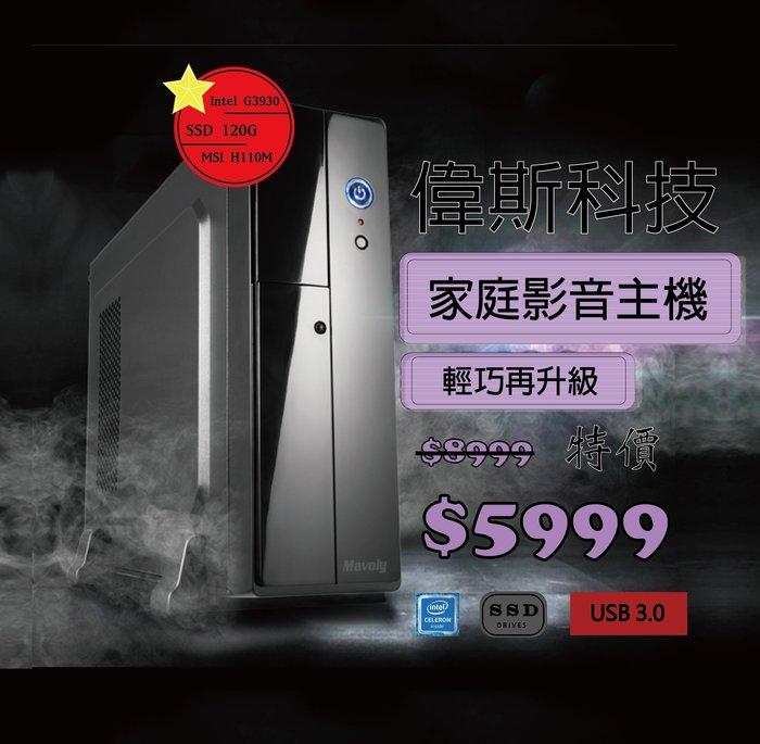 ☆偉斯電腦☆ 超值追劇影音主機G3930/SSD 120G/MSI H110M 文書主機 劇場級主機 六千有找