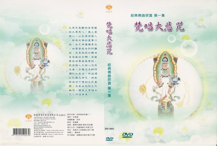 DO-0001 經典佛曲欣賞第一集-梵唱大悲咒 DVD