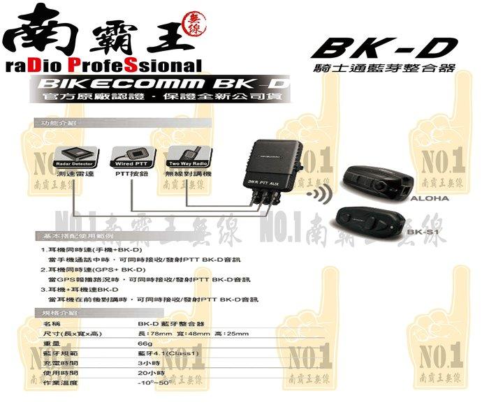 No.1南霸王 無線~騎士通 BIKECOMM BK-D 藍牙 藍芽整合器 無線電對講機/測速器雷達/PTT按鈕