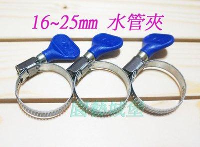 【園藝城堡】《單個》16~25mm水管束 白鐵水管束 蝶型水管束  4~6分水管適用 水管夾 水管壓環 免工具水管夾