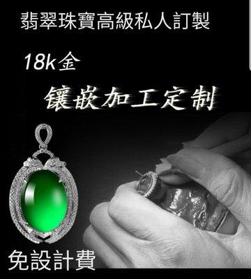 翡翠珠寶高級私人訂製,免設計費