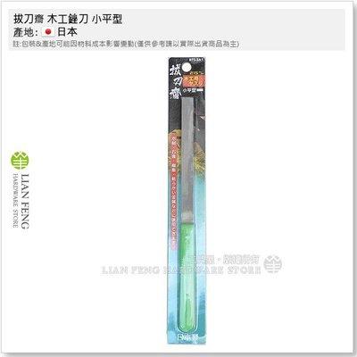 【工具屋】*含稅* 拔刀齋 木工銼刀 小平型 BTS-3A1 215mm 木工用 木材 石膏 鉛 平型挫刀 複目 日本製