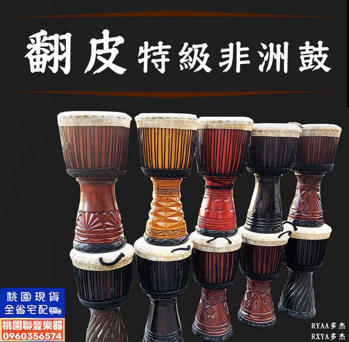 《∮聯豐樂器∮》翻皮特級非洲鼓 專業非洲鼓 翻皮非洲鼓 非洲鼓 附厚袋 12吋賣場《桃園現貨》