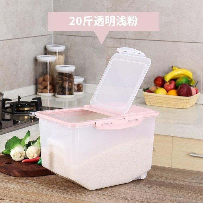 家用防潮防蟲裝米桶儲米箱10kg 15kg25面粉30收納盒20子米缸50斤全館免運