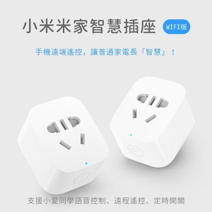 【小米wifi版智慧插座】米家充電器wifi版 智能插座排插轉接頭插線板 贈台灣專用轉接頭 非基礎ZigBee版