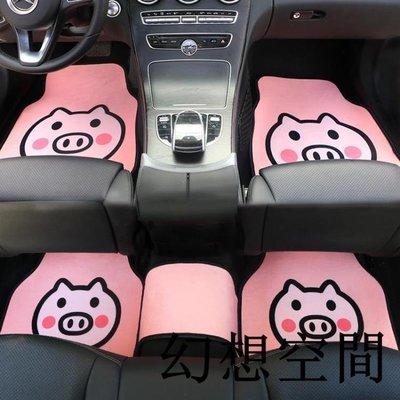 汽車腳墊 卡通 可愛 車載 豬豬 地毯式踩腳墊 絨面 女生車用 內飾 四季通用 芬芬細雨Al免運 可開發票